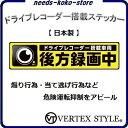 【 メール便・ネコポス対応 】ドライブレコーダー搭載ステッ...