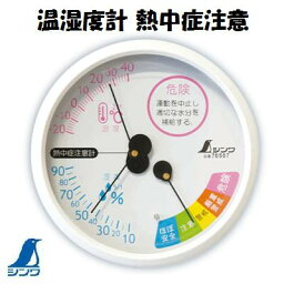 【 温湿度計 】 シンワ【 熱中症注意 丸型 】【 70507 】 73g【 10cm ホワイト 】【 温度・湿度管理 】
