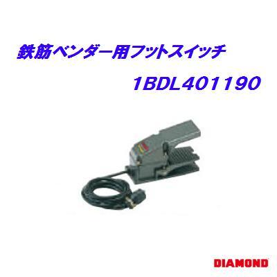 IKK 鉄筋ベンダー用フットスイッチ1BDL401190DBD−16LDBD−19LDBD−25L鉄筋曲げ機【 株式会社IKK 】