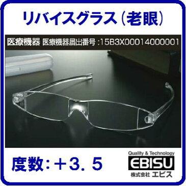 【 リバイスグラス(老眼) 】【 携帯用眼鏡 】  透明【 品番:RG−3.5 】【 専用ケース付 】【 145mm×36mm×18mm 】【老眼用メガネ】 【老眼鏡】【 ルーペ 】 【 めがね 】【 株式会社 エビス 】