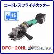コードレスツライチカッターDFC−20HL切断可能径:10〜20mm小型軽量 コードレス鉄筋カッター【 株式会社IKK 】