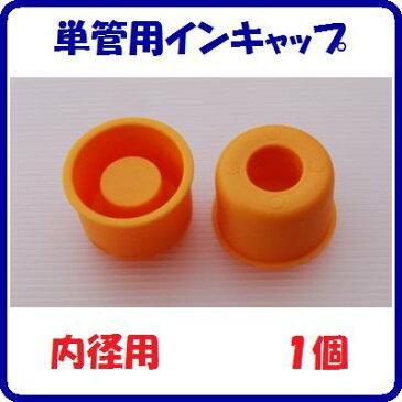 単管用インキャップ 【1個】国産品 内径用単管キャップ イエロー外径 : 48.4φ保護 ・ 安全