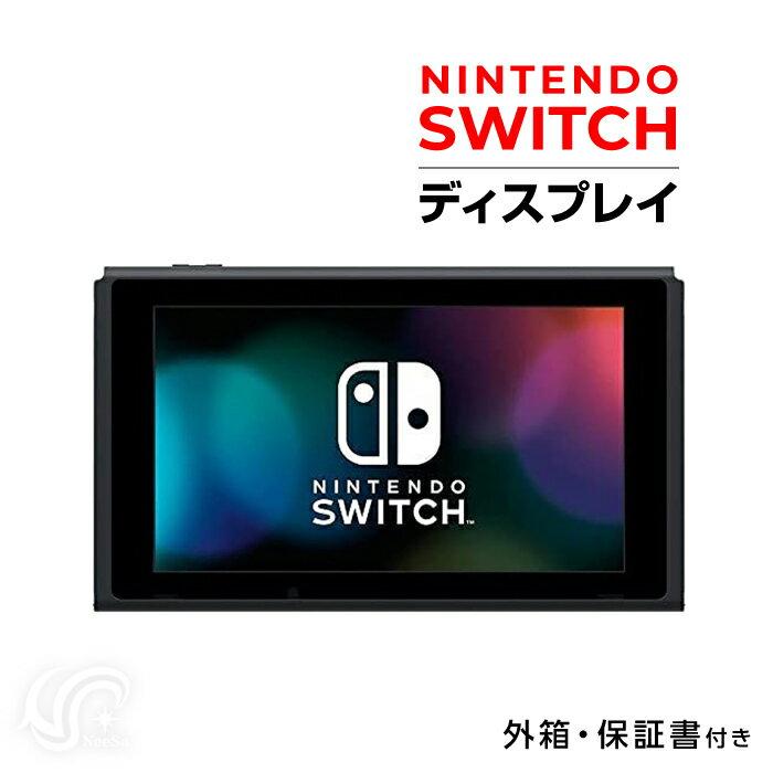 Nintendo Switch, 本体 Nintendo Switch