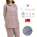 パジャマ レディース 綿100% 雲ごこち 3重ガーゼ 暖か パジャマ「Kaimin Labo」日本 ...
