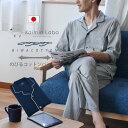 パジャマ メンズ 綿100% きもちいい ビワコットン「Kaimin Labo」上下セット 長袖 長 ...
