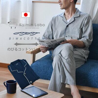 パジャマ メンズ 綿100% きもちいい ビワコットン「Kaimin Labo」上下セット 長袖 長ズボン 日本製 プレゼント 父の日ギフト 誕生日 あす楽対応