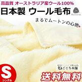 ウール毛布シングル日本製ウォッシャブルオーストラリア産羊毛100%洗える純毛毛布ウールマーク付140×205cm