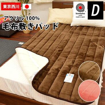 東京西川 アクリル 毛布 敷きパッド ダブル 日本製 SEK抗菌防臭加工 無地カラー アクリル マイヤー毛布 敷きパット 140×205cm