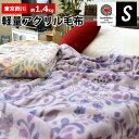 東京西川 アクリル100% 毛布 シングル 日本製 ニューマイヤー毛布 約1.4kg 泉大津産 140×200cm あす楽対応