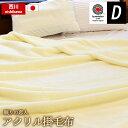 東京西川 毛布 ダブル 日本製 衿付き2枚合わせアクリルマイヤー ホワイト毛布 180×210cm