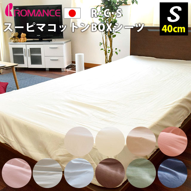 ボックスシーツ シングル RCSスーピマ 日本製 スーピマコットン BOXシーツ ロマンス 超長綿 サテン組織シリーズ 100×200×40cm