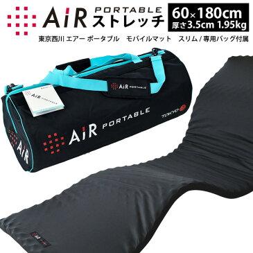 東京西川 エアー マットレス AiR ポータブル ストレッチ マット 約70×180×厚さ3.5cm 専用バッグ付き 持ち運び 可能 西川エアー ポイント10倍 あす楽対応