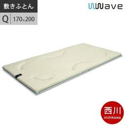 西川 ダブルウェーブ敷きふとん オーバーレイクイーン170×200×4cm 5.7kg 日本製 4E6900 配色35 ベージュ 【2020AW】