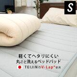 軽いのにヘタりにくい 丸ごと洗える ベッドパッド シングル 日本製 テイジン V-Lap®使用 100×200cm 寝心地アップ 敷きパッド ベッドパッド 側生地 綿100%ニット