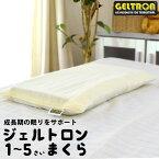 ジェルトロン枕 キッズ 子供用 ビスケットタイプ(赤ちゃん:生後半年頃〜5歳頃)37×23×高さ4cm GELTRON ポイント10倍