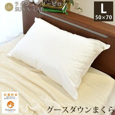 昭和西川 グースダウン枕 2層式 ラグジュアリー 羽毛まくら 日本製 50×70cm 敬老の日ギフト ポリジン加工 抗菌 あす楽対応