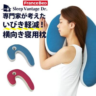 枕 いびき防止 スリープバンテージ ピロー ドクター 横向き寝用枕 フランスベッド 横向き寝 枕 ウレタンチップ 抱き枕 枕 まくら 父の日ギフト あす楽対応 ポイント10倍