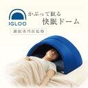 かぶって寝るまくら IGLOO イグルー 快眠ドーム 約幅72×奥行55×高さ36cm ドーム枕 枕