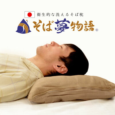 洗えるそば枕「そば夢物語」約63×43cm 和晒し6重ガーゼ枕カバー付き 日本製 防虫 そば殻 かため プレゼント 贈り物 誕生日 敬老の日ギフト あす楽対応