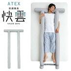 アテックス 空調寝具 快雲そよ SOYO そよ クッション 抱き枕 涼感寝具 鳥居型 AX-BSA607gr ATEX 1ヶ月の電気代が約12円 ポイント10倍 あす楽対応