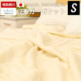 7重織ガーゼケットシングルサイズ140×190cm昭和西川IYAZHI-YA日本製あす楽対応