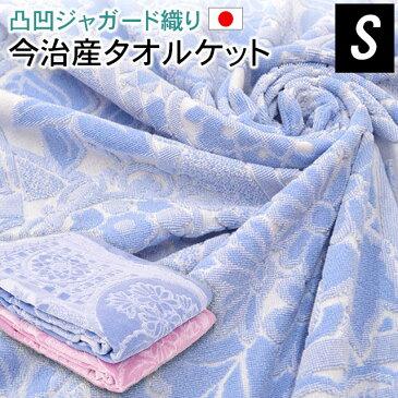 今治産 タオルケット シングル ニッケ マリエット柄 織ジャガード 140×190cm NIKKE 日本製 高級 綿100% ジャガード織り