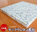 ウレタンウレタン素材座布団座布団カバー55x59サイズ