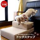 ドッグステップ ペット 階段 ペット用品 シニア犬 ペット介護 室内犬 ダックス 高齢犬 日本製 送料無料 その1