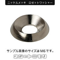 Brass / nickel plating rosette washer M5