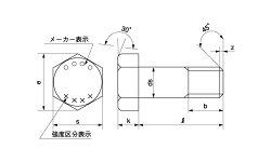 鉄(SCM435)/酸化鉄被膜六角ボルト[強度区分:10.9](半ねじ)M10×240【お得セット:10本入り】