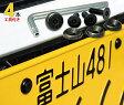 ナンバープレート用ボルト ピン・トルクスサラステンレス(ブラック) 4本 + 工具付セット