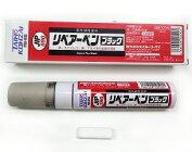 リペアーペンブラック【30ml】