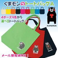 くまモンのトートバッグA【送料無料のメール便対応可】熊本県PRキャラクター『くまモン』