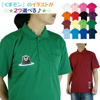 くまモンのポロシャツ【ポケット無し】ドライメッシュ【送料無料のメール便対応可】FORKUMAMOTOPROJECT大好き熊本♪
