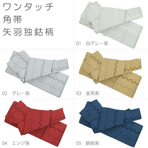 和服, 帯 5