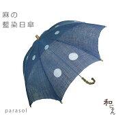 日傘【麻・藍染め日傘・引き染めに水玉・藍色】パラソル・引き染・本麻・涼感・竹手元・藍染め和装小物・染め・麻・傘