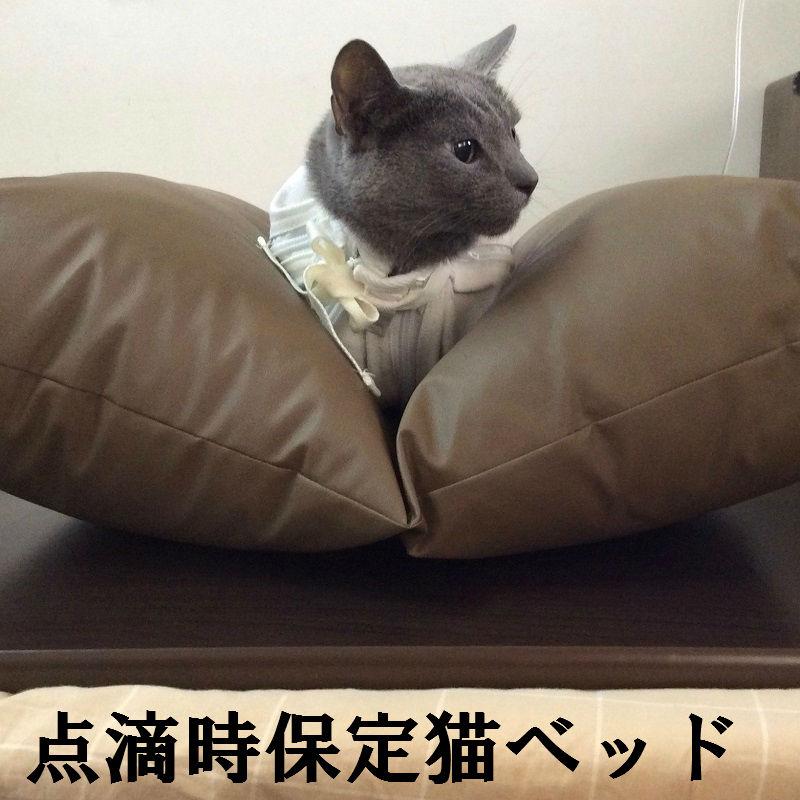 治療用点滴時保定猫ベッド(670×600)両手で針に集中できる点滴ねこベッド,ペット用Bed(クッション)