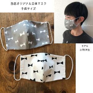 子供用 立体マスク 柄セレクト可能・キッズマスク・こどもマスク・(小学生程度)