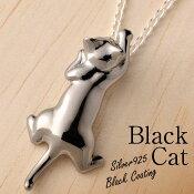 黒猫ペンダントネックレス「いっしょ」(ブラックコーティング)/黒猫(ネコ・ねこ)モチーフシルバー(silver925)アクセサリー/誕生日記念日プレゼント父の日かわいい黒猫グッズ黒猫雑貨