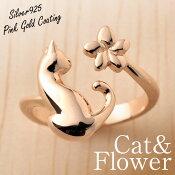 猫指輪リング「ネコと花」(ピンクゴールドコーティング)/猫(ネコ・ねこ)モチーフシルバー(silver925)アクセサリー/誕生日記念日プレゼントかわいい猫グッズ猫雑貨