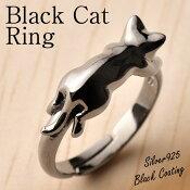 黒猫指輪リング「つれてって」(ブラックコーティング)/黒猫(クロネコ・くろねこ)モチーフシルバー(silver925)アクセサリー/誕生日記念日プレゼントかわいい黒猫グッズ黒猫雑貨