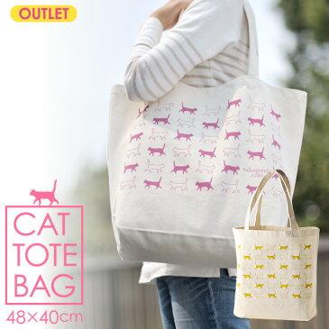 【アウトレット】 猫柄 トートバッグ / 猫(ネコ・ねこ)モチーフ キャンバス レディース バッグ / 大きめ かわいい オシャレ 猫グッズ 猫雑貨