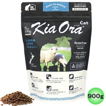 KiaOra キアオラ キャットフード ラム&レバー 900g