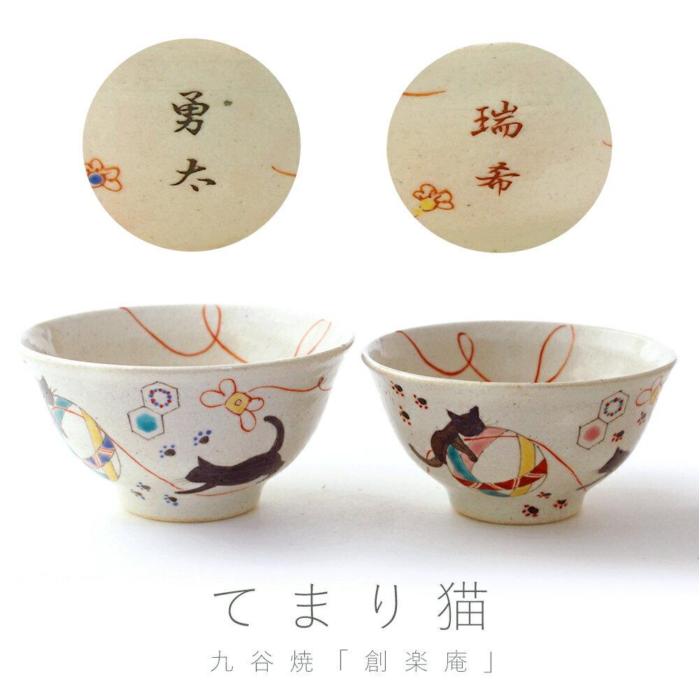 創楽庵『九谷焼てまり猫』