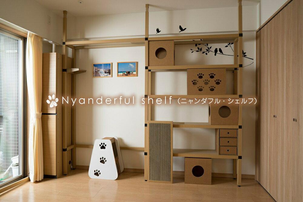 ニャンダフルシェルフクラフト(BOX色無し) 2,720mm 猫 ネコ ねこ キャット タワー ハウス 猫用遊具 ストレス解消 運動不足解消