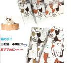 (^O^)/☆~~にゃん・と・・・三毛猫ニャンとた~~くさん・2枚セット・ディッシュクロス・登場~~☆キッチンシリーズ360X360他商品同梱不可