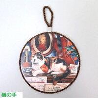 (^O^)/秋物新作★,.,.,.,.猫好きさんへのプレゼントに♪アートデザイン鍋敷き&壁掛け2カラ—ネコ♪【食器セットかわいい猫ねこネコ猫雑貨カップ