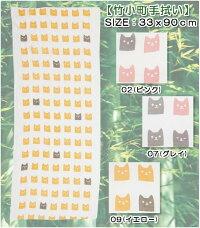 【定番商品】人気のクロネコ(猫)プリント★竹小町手ぬぐい!