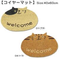 トラ猫さん♪35X50(ココヤシマット)ミニサイズ