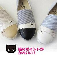 ☆彡白猫2にゃん!!・黒ストライプ・スリッポンシューズ